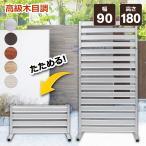 目隠し フェンス 折りたたみ式 オレフェンス 幅90×高さ180cm 選べる4色 アルミ 柱 門扉 アルミフェンス 四つ折り OF0918