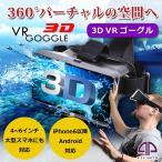 VR GOGGLE 3D バーチャルリアリティゴーグル