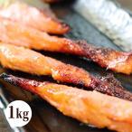 鮭 切り落とし 西京漬 1K/シャケ さけ みそ漬け 漬け