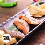 切り落とし西京漬(ミックス)【約500g】/鮭/シャケ/サ