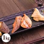 切り落とし西京漬(ミックス)【約1kg】/鮭/シャケ/サケ