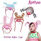 Alohaloha キャップ/アロハロハ アニマル ベビー キャップ ベビー baby 帽子 どうぶつ ベビー服 新