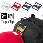 ニューエラ NEW ERA キャップクリップ cap clip 無地 ホワイト/レッド/ネイビー/ブラック 全4色