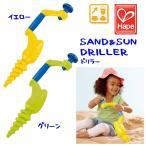 (ストアポイント7倍)Hape ハペ 砂 おもちゃ/ドリラー 砂遊び 雪遊び 子供 Hape ハペ 砂 おもちゃ 知育玩具 おもちゃ 子供
