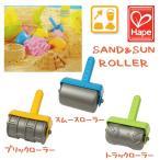 (ストアポイント7倍)Hape ハペ 砂 おもちゃ/ローラー 砂遊び 雪遊び 子供 Hape ハペ 砂 おもちゃ 知育玩具 おもちゃ 子供