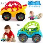 (ストアポイント7倍)オーボール ラトル&ロール oball/ボール おもちゃ 車 おもちゃ くるま ベビー おもちゃ 知育玩具 ベビー