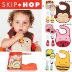 SKIP HOP スキップホップ/お食事セット ベビー 食器 お食い初め セット/ベビー ギフトセット Baby ベ