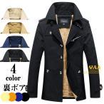 コート ステンカラーコート 裏ボア 裏起毛 防風 トレンチコート チェスターコート 暖かい ビジネス アウター メンズ