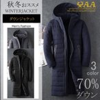ダウンジャケット メンズ ロング丈 ダウンコート ブルゾン ダウン ロングジャケット アウター 暖かい アウトドア 30代 40代