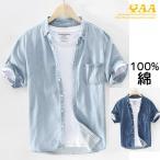 ダンガリーシャツ メンズ 半袖 カジュアルシャツ ボタンダウンシャツ ダンガリー シャツ 薄いデニム メンズ 夏 父の日
