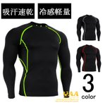 メンズ コンプレッションウェア 長袖 冷感 コンプレッションウェア コンプレッションインナー 加圧 シャツ スポーツウェア トレーニングウェア