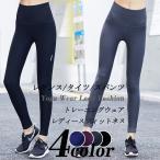 スポーツ タイツ レディース コンプレッションウエア フィットネス 痩せるレギンス 動きやすい ストレッチ ポイント消化