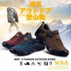 ショッピングトレッキングシューズ メンズ トレッキングシューズ 軽量 登山靴 アウトドア キャンプ 登山 ハイキング アウトドアシューズ ウォーキング ドライビング 山登り