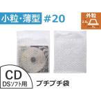 【500枚】#20極小粒プチプチ袋(エアキャップ袋)CD・小物用  川上産業製