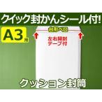 A3-120g-100Wクッション封筒 (LPレコード・ゼンリン住宅地図・定形外サイズ) 右開き簡易開封テープ、クイック封かんシール付!1箱100枚入り ホワイト