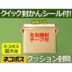B5yoko-80g-240Bクッション封筒 ネコポス最大B5角3用 (雑誌日経ビジネス) 左右開き簡易開封テープ、クイック封かんシール付!1箱240枚入り 未晒(みさらし)
