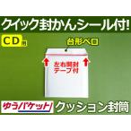 CD-90g-400Wクッション封筒 (CD DS・PS3ソフトサイズ) 左右開き簡易開封テープ、クイック封かんシール付!1箱400枚入り ホワイト