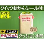 DVD-80g-300Bクッション封筒 (DVDトールケース1枚サイズ) 左右開き簡易開封テープ、クイック封かんシール付!1箱300枚入り 未晒(みさらし)