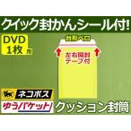 DVD-90g-300Yクッション封筒 (DVDトールケース1枚サイズ) 右開き簡易開封テープ、クイック封かんシール付!1箱300枚入り レモンイエロー