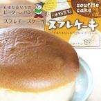 米粉のチーズスフレ ご家庭用(プラドーム)