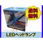 IPF LED ヘッドランプ 341HLB H4 6500K HI/LO切替 2個入