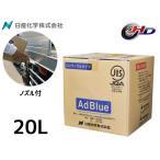 アドブルー AdBlue 20L AD-20LBIB