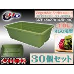 ショッピングプランター 野菜 プランター 葉もの野菜 10L 450浅型 30個セット 45×27×14.5H(cm) 菜園 プランター グリーン アイカ aika 法人のみ配送 送料無料