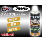 オイルスプレー ネジ緩め 浸透 潤滑 防サビ ボルト ナット 道具 蝶番 アサヒペン APO01-001