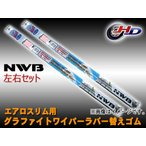 NWB グラファイト ワイパーゴム シエンタ NCP175G NHP170G H27.7〜 650mm 350mm 幅5.6mm 2本セット  AS65GN AS35GN ラバー 替えゴム