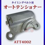オートテンショナ- 【マツダ】 タイタン SYF4T ボンゴ SKF2M ボンゴブローニィ SKF6V 【ATT4002】RF2A-12-770B