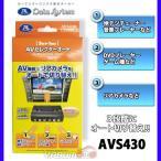 データシステム AVセレクターオート AVS430