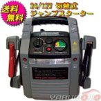 両電圧に対応 12/24V切替式ジャンプスターター
