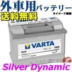 欧州車用/VARTA(バルタ)バッテリー【C6】プジョー106/ルノーカングー/VW(ゴルフ3・ゴルフ4・パサート・ポロ) Silver Dynamic552-401-052