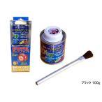 耐熱サビ防止 キャリパー塗料 ディーアップコート ブラック
