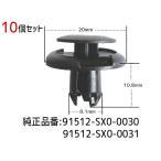 プッシュリベット・クリップ 10個 ホンダ 915121-SX0-003/トヨタ90467-08217