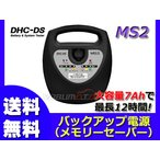 DHC-DS バックアップ電源 メモリーセーバー DHC-MS2 送料無料