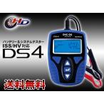 超小型高性能バッテリーテスター DHC-DS DS4
