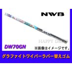 NWB グラファイト ワイパー ラバー 替えゴム DW70GN