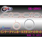 セレナ C25 MR20DE 2006/01〜 インマニ ガスケット キット 大野ゴム GK-2003