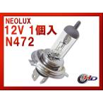 12V 60/55W H4 ハロゲンバルブ 1個入り 品番N472
