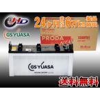 限定特価ユアサ大型車用バッテリー PRN-130F51 送料無料