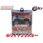 レイブリック ハイパーハロゲン ホワイトブラスター 4400K H7 2個入 RA72