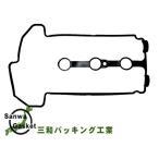 セルボ パレット HG21S MK21S H15/01〜H25/03 三和 サンワ タペット カバー パッキン 11189-85K30 VC210 ネコポス 送料無料