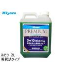 LLCプレミアムクーラント 希釈済タイプ 緑/2L Miyaco