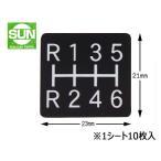 SUN チェンジ シール 5・6速用 1218 送料無料