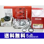 サンバーTT1/TT2 1998/08〜 EMPi タイミングベルト5点セット 国内メーカー 在庫あり オイルフィルター付き