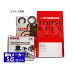 キャリイ DD51T NA 1991/09〜 タイミングベルト5点セット