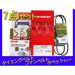 ザッツ JD1 JD2 H14/02〜H19/10 タイミングベルト 外ベルト  タペットパッキン 7点セット 国内メーカー 在庫あり