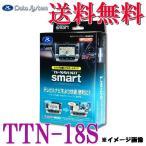 テレビナビキットスマートTTN-18S クラウンアスリート/AWS210・GRS210・211・214