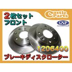 ビート PP1 91/5〜96/1 フロント ブレーキディスクローター GSP 2枚セット 1206400